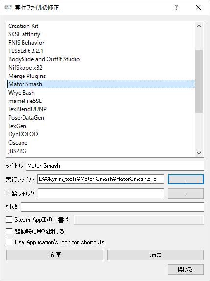 Mator Smash 日本語化対応 ユーティリティ - Skyrim Mod データベース
