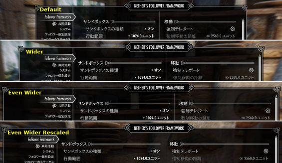 Wider MCM Menu for SkyUI インターフェース - Skyrim Special